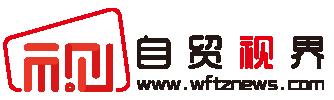 中国(河南)自由贸易试验区_中国自贸区洞察_自贸视界